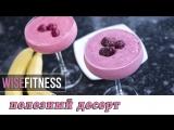 Полезный десерт. Рубрика VITAMIN с Натальей Медведевой (Коротковой)
