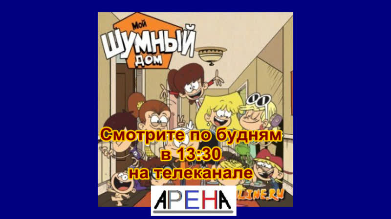 Анонс мультсериала Мой шумный дом Арена 07.11.2018