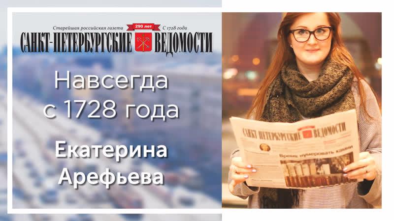 «Санкт-Петербургские ведомости» – навсегда с 1728 года. Екатерина Арефьева