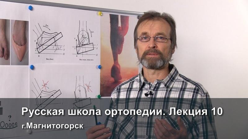 Русская школа ортопедии. Лекция 10. Обувь создаёт дефекты стопы