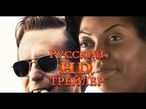 Фильм «Лучшие враги» Русский [Дублированный] трейлер 2019 года » Freewka.com - Смотреть онлайн в хорощем качестве