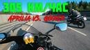 305 км час на спортбайке Aprilia RSV4 против Suzuki GSX R 1000