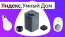 Яндекс Умный Дом и Алиса ДЕМОНСТРАЦИЯ YaC 2019