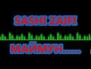 САШИ ЗАИФИ SASHI ZAIFI  2018- МАЙМУН ТИЧ,ОРАТ (ВАЗМИН К,ИССА)