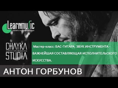 Антон Горбунов Бас-гитара. Звук инструмента - важнейшая составляющая исполнительского искусства.
