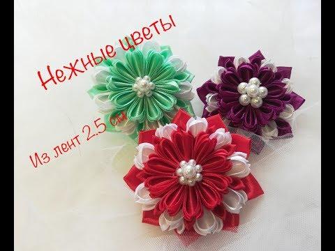 Нежные цветы канзаши / из лент 2.5 см