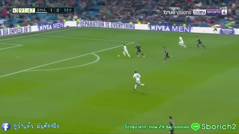 ไฮไลท์ฟุตบอล เรอัล มาดริด -vs- เซบีย่า