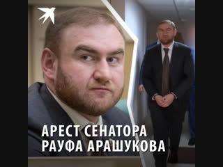 Чем известен арестованный сенатор Рауф Арашуков