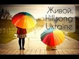 Живой. Hillsong Ukraine - Okeany (2014) Alive КАРАОКЕ христианские песни