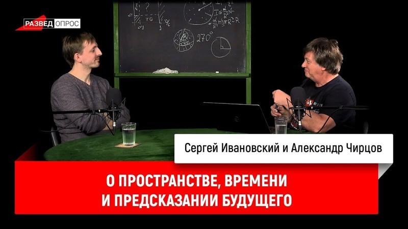 Физик Александр Чирцов о пространстве, времени и предсказании будущего (2018)