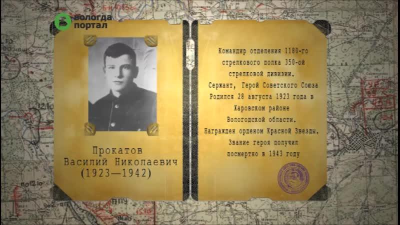 Подвиг Василия Прокатова - закрыл телом амбразуру гитлеровского пулемета
