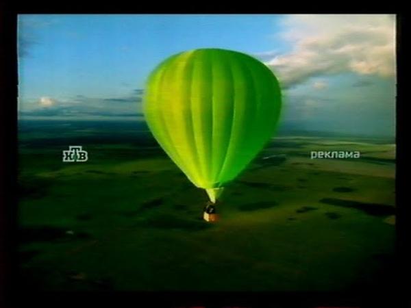 Рекламный блок НТВ 25 11 2003 1