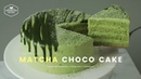 Svk/lakomkavk Green teaMatcha Chocolate Cake Recipe - Cooking tree ASMR
