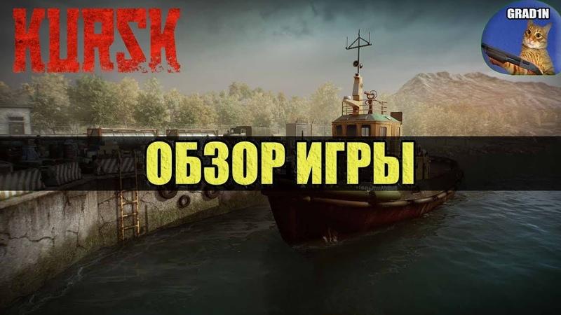 Kursk (Игра 2018 pc) ▶💣 Обзор [Курск игра]