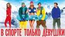 В спорте только девушки Россия 2014 HD