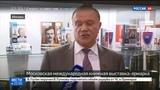Новости на Россия 24 29 лет книжной ярмарки в Москве на ВДНХ новинки представили 35 стран