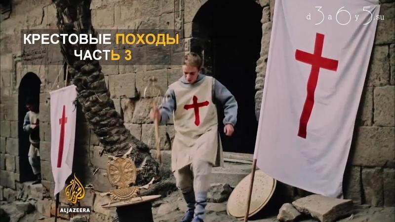 Крестовые походы | Часть 3 - ВОЗРОЖДЕНИЕ: Ответ мусульман на Крестовые походы | Арабский взгляд