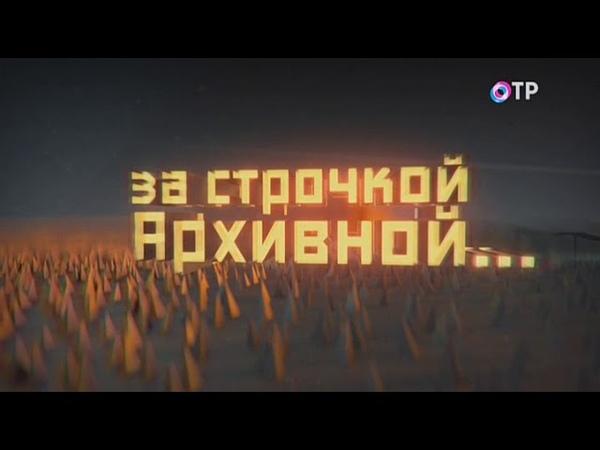 За строчкой архивной... 2 серия. Отто Скорцени. Миф и реальность (2018)