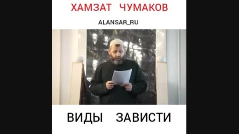 Хамзат Чумаков - Виды зависти
