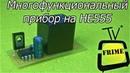 Универсальное устройство 3в1 Soft-start, задержка анодного напряжения и реле времени.PCBWay