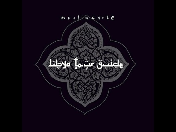 Muslimgauze – Libya Tour Guide (2015) [FULL ALBUM]