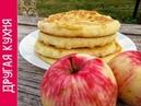 Готовятся моментально съедаются еще быстрее Пушистые лепешки на кефире с яблоками