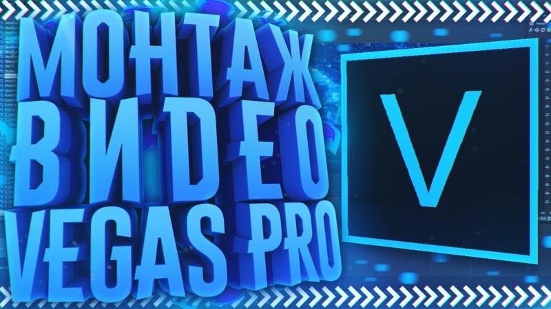 Sony Vegas Pro 16 Как Монтировать Видео Добавить Эффекты Переходы Рендерить и т д