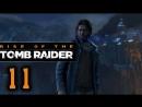 Прохождение Rise of the Tomb Raider - Часть 11 Настоящий боевик
