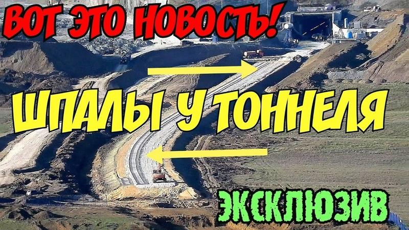 Крымский мост(12.10.2018) ЭКСКЛЮЗИВ! На подходах к ЖД тоннелю укладывают шпалы! Началось