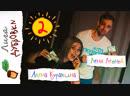 Детская лига Дубровки 10.11.18 Леня Леонов - Алена Куракина 2 место