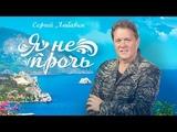 Сергей Любавин - Я не прочь (Lyric Video 2018)