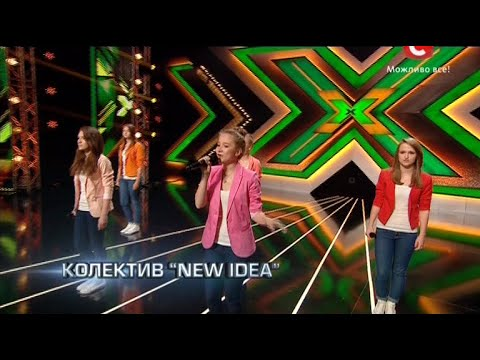 «Х-фактор-5» Коллектив New Idea - Little Me(Little Mix cover) Киев. Часть 2 (04.10.2014)