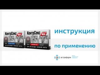 КонтрСекс Neo таблетки для кошек и собак. Инструкция по применению