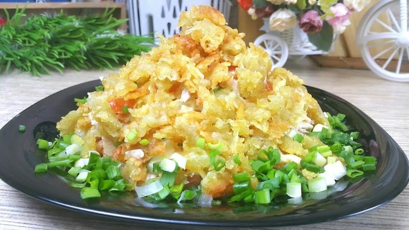 Вкусный салат Муравейник с хрустящей картошечкой