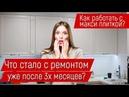Ремонт квартиры хрущевки в Москве под ключ своими руками🔧