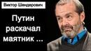 Пyтин раскачал маятник ... Виктор Шендерович 21.06.2018