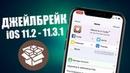 Джейлбрейк iOS 11.2 - 11.3.1. Инструкция по установке джейлбрейка!