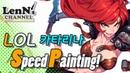 리그오브레전드(롤) 카타리나 일러스트 스피드페인팅 / League of Legends(LOL) KATARINA SpeedPainting
