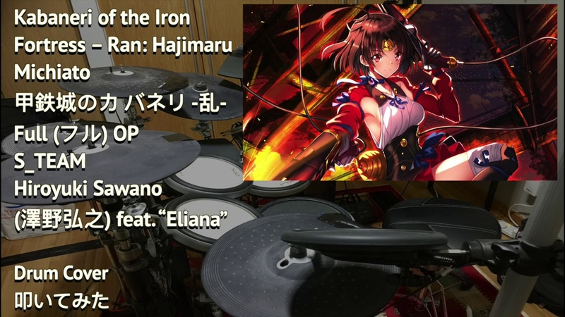 Kabaneri of the Iron Fortress Ran: Hajimaru Michiato Full (フル) OP S_TEAM Drum Cover (叩いてみた)