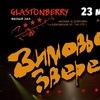 Зимовье Зверей в Glastonberry - Москва 23.05.19