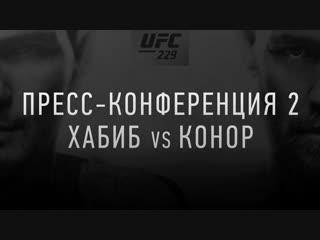 Вторая пресс-конференция UFC 229 Khabib vs. McGregor