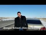 Аркадий Кобяков поёт в машине ...