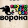 "Антикафе ""Пластилиновая ворона"". Курск.Тайм-кафе"