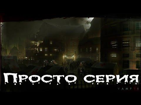 Vampyr (6) Пембругская больница - Прохождение на русском - Игра 2018