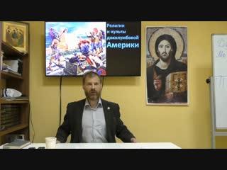 История религий. Религии и культы доколумбовой Америки
