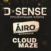 D-SENSE//AIRO//CLOUD MAZE // 20 Апреля//Model T