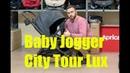 Baby Jogger City Tour Lux 2в1 обзор детской коляски от Александра Маркина