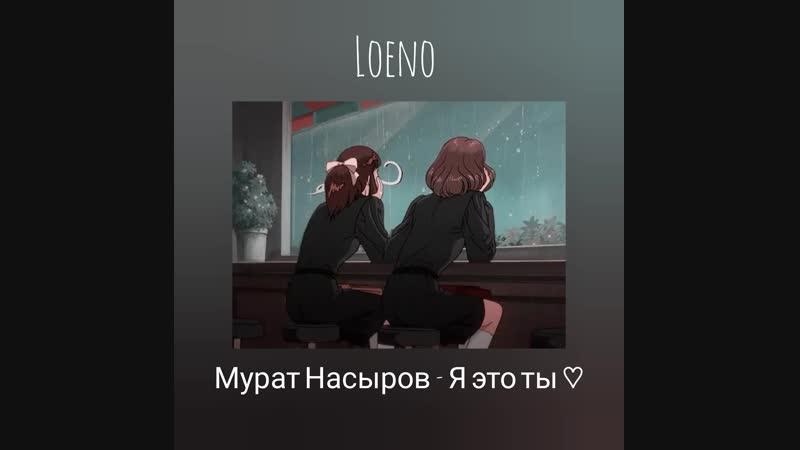 Loeno - Я это ты (Мурат Насыров cover)