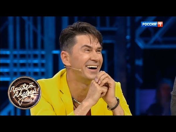 Привет, Андрей! Группа На-На и другие звезды дискотек 90-х! Ток-шоу Андрея Малахова от 26.05.18