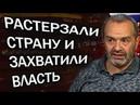 ПOЧEMУ MЫ ПOTEPЯЛИ POCCИЮ Шендерович, Сванидзе, Соловей, Павловский, 17.06.2018